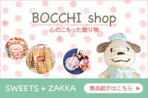 BOCCHIの商品紹介