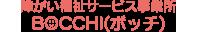 障がい福祉事業所BOCCHI(ボッチ)